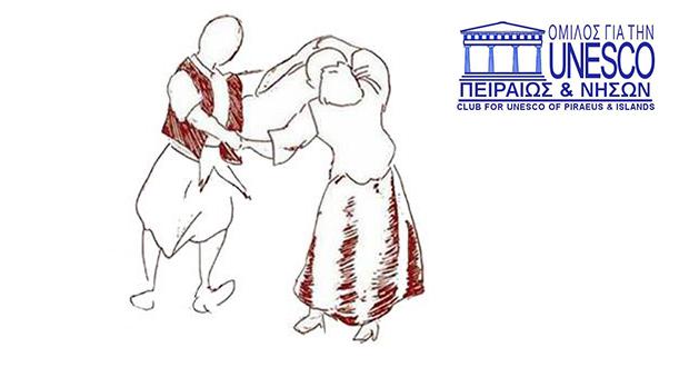 Τμήμα Δωρεάν Εκμάθησης Παραδοσιακών Χορών από τον Όμιλο για την Unesco Πειραιάς και Νήσων