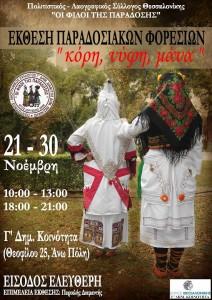 Έκθεση παραδοσιακών φορεσιών με θέμα «Κόρη, Νύφη, Μάνα»
