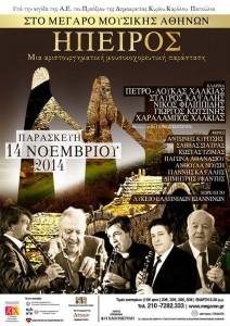 «ΗΠΕΙΡΟΣ» – Μια αριστουργηματική μουσικοχορευτική παράσταση στο Μέγαρο Μουσικής Αθηνών