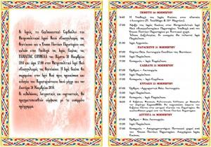 Από σήμερα η εικόνα της Παναγίας Σουμελά στο Περιστέρι - Αναλυτικό πρόγραμμα