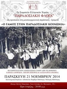 «Ο γάμος στην παραδοσιακή κοινωνία»: Παράσταση από το Σωματείο «Παραδοσιακή Φλόγα»