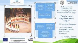 «Παραδοσιακοί Χοροί Ελλάδος» με είσοδο συλλογή τροφίμων