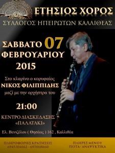 Ο Νίκος Φιλιππίδης στην ετήσια χοροεσπερίδα του Συλλόγου Ηπειρωτών Καλλιθέας