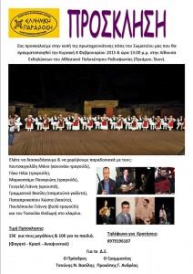 To Σωματείο ελληνικών χορών - λαογραφικών ερευνών «Ελληνική Παράδοση» γλεντά