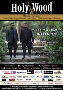 «Η μουσική είναι μία» Ένα ταξίδι στην Κρήτη, στο Αιγαίο, στη Σμύρνη, στον Πόντο και στην Ανδαλουσία