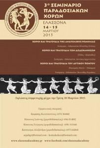 Ακαδημία έρευνας παραδοσιακών χορών Ελασσόνας
