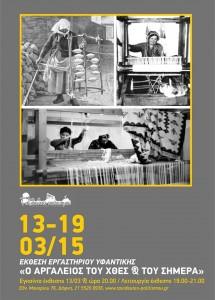«Ο αργαλειός του χθες και του σήμερα» Έκθεση του εργαστηρίου υφαντικής Ταξιδευτών Πολιτισμού