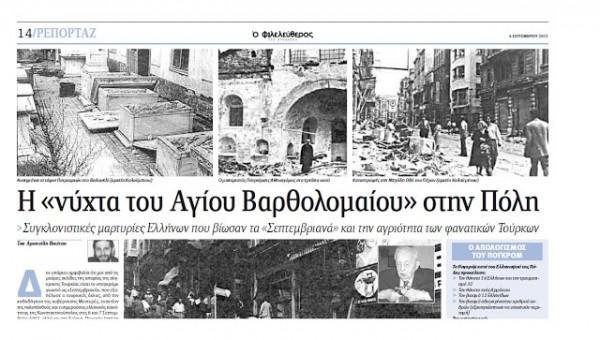 Οι παππούδες μου, που σώθηκαν από ένα Τούρκο, στα Σεπτεμβριανά της Κωνσταντινούπολης