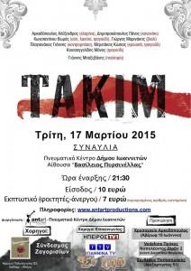 Συναυλία των Τακίμ στα Γιάννενα