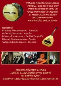 Ετήσια Εκδήλωση Χορευτικής Ομάδας «Ρύμβος»