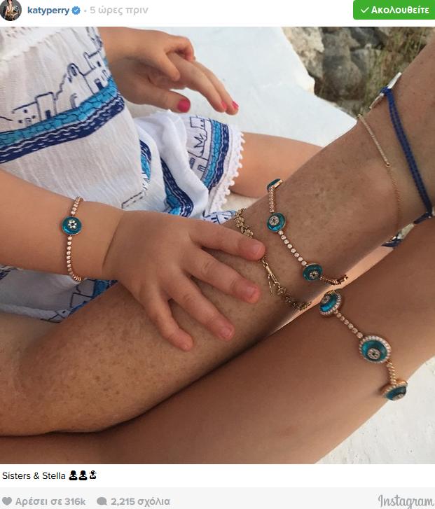 Η καλύτερη διαφήμιση για την Ελλάδα η Katy Perry! Γέμισε το Instagram της με photos της χώρας μας!