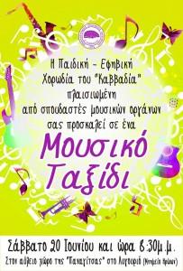 «Μουσικό ταξίδι στο Λυγουριό»