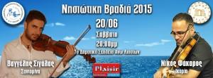 «Ικαριώτικο και Σαντορινιό βιολί συναντιούνται στα Άνω Λιόσια...»