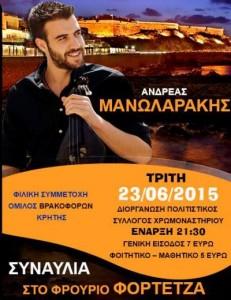 Συναυλία με τον Ανδρέα Μανωλαράκη από τον Πολιτιστικό Σύλλογο Χρωμοναστηρίου