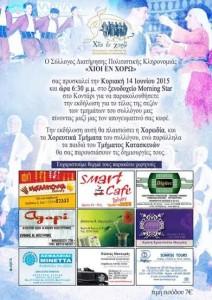 «Εκδήλωση για το κλείσιμο της χορευτικής σεζόν από τους Χίους εν χορώ»