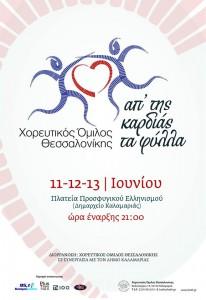 «Από της καρδιάς τα φύλλα» του Χορευτικού Ομίλου Θεσσαλονίκης