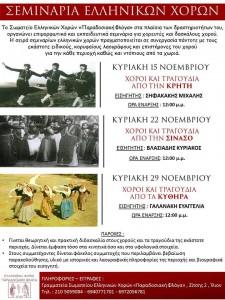 Σεμινάριο ελληνικών χορών παραδοσιακή φλόγα