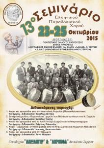 13ο σεμινάριο παραδοσιακών χορών πολιτιστικού συλλόγου Σκοτούσσης