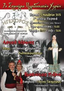 Αστικά Βέροιας & Ημαθιώτικα Πιερία στο 7ο Σεμινάριο Παραδοσιακών Χορών του Ηγέχορου