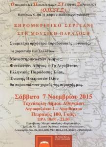 Ξηρομερίτικο Σεργιάνι στην Μουσική Παράδοση