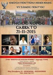 """Ετήσιος χορός από την Ένωση Ποντίων Μενεμένης """"Εύξεινος Πόντος"""""""
