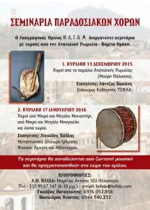 Σεμινάρια με χορούς από Ανατολική Ρωμυλία-Βόρεια Θράκη
