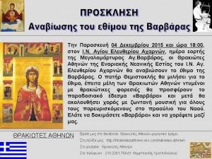 Αναβίωση του εθίμου της Βαρβάρας από τους Θρακιώτες Αθηνών