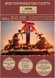 Χριστουγεννιάτικη Γιορτή από τους «Κορύβαντες»