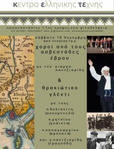 Χοροί από τους Ασβεστάδες και θρακιώτικο γλέντι