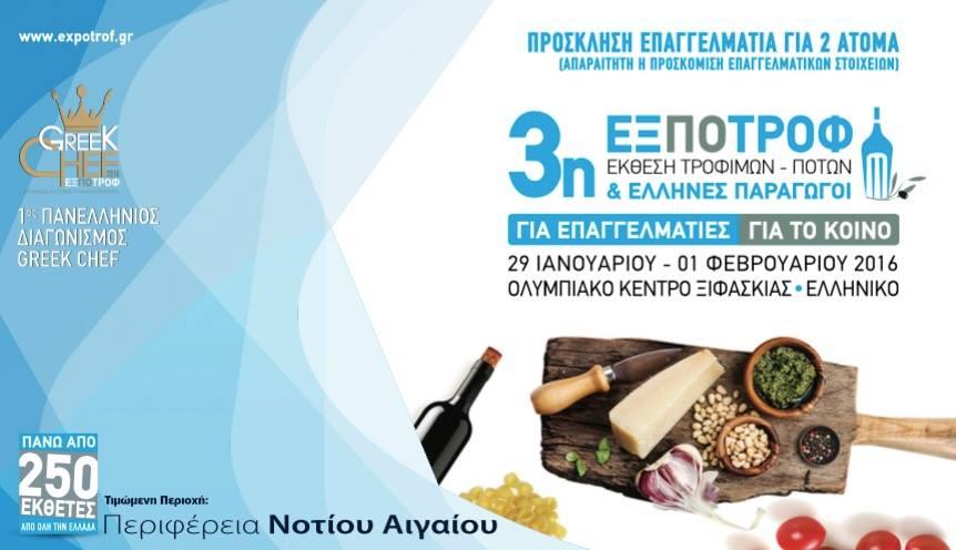 3η Έκθεση Τροφίμων - Ποτών & Έλληνες Παραγωγοί