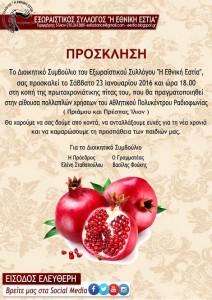 Κοπή πρωτοχρονιάτικης πίτας για τον Σύλλογο «Εθνική Εστία»