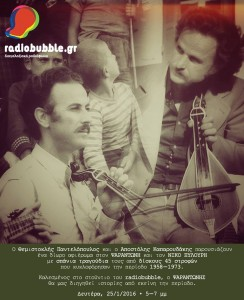 Τα «άγνωστα» 45αρια του Νίκου Ξυλούρη - Ραδιοφωνική εκπομπή με καλεσμένο τον Ψαραντώνη