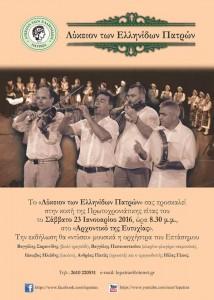 """Κοπή πίτας του Λυκείου των Ελληνίδων Πατρών με τη συμμετοχή του """"Επτάσημου"""""""