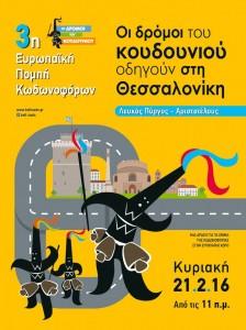 Οι δρόμοι του κουδουνιού οδηγούν στη Θεσσαλονίκη - 3η Ευρωπαϊκή Πομπή Κωδωνοφόρων