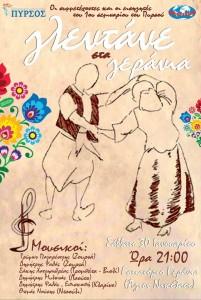 1ο Σεμινάριο Παραδοσιακών Χορών Πυρσού Νάουσας