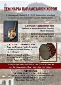 Σεμινάριο Παραδοσιακών Χορών από το Μικρό & Μεγάλο Μοναστήρι - Μικρό & Μεγάλο Μπογιαλίκι