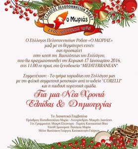 """""""Για μια νέα χρονιά ελπίδας & δημιουργίας"""" από τους Πελοποννήσιους Ρόδου"""