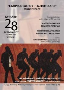 Παραδοσιακό Γλέντι από την Εταιρία Θεάτρου Γ.Κ Φωτιάδης