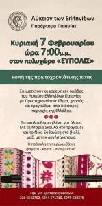 Κοπή Πίτας του Λυκείου Ελληνίδων Παιανίας