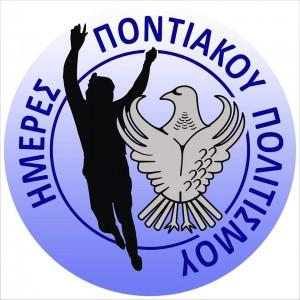 1ο Επιστημονικό Συμπόσιο Ποντιακού Ελληνισμού - Μουσική|Χορός|Ενδυμασία