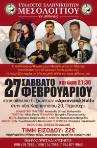 Τα 40 του χρόνια γιορτάζει ο Σύλλογος Ελληνικιωτών Μεσολογγίου εν Αθήναις