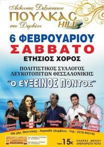 Ετήσιος Χορός του Πολιτιστικού Συλλόγου Λευκοτοπιτών «Ο Εύξεινος Πόντος»