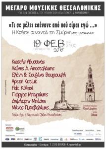 """""""Τι σε μέλλει εσένανε .. από πού είμαι εγώ"""" Η Κρήτη συναντά τη Σμύρνη στο Μέγαρο Μουσικής Θεσσαλονίκης"""