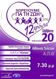 «Χορεύουμε για τη ζωή» στην Θεσσαλονίκη- 12 χρόνια