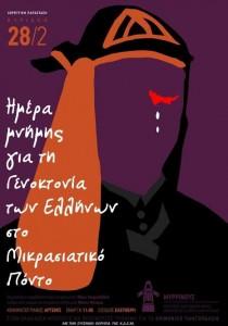 Ημέρα Μνήμης για τη Γενοκτονία των Ελλήνων στο Μικρασιατικό Πόντο από τον Όμιλο «Μυρρινούς»