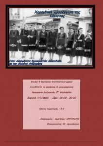 Χορευτική Προσέγγιση της Κόνιτσας - Σεμινάριο