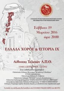Ελλάδα Χορός & Ιστορία ΙΧ - Χορεύουμε για το ελληνικό χωριό του Φιλύρου