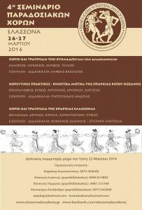 4ο Σεμινάριο Παραδοσιακών Χορών στην Ελασσόνα - 26 & 27 Μαρτίου