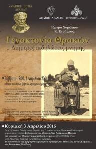 Γενοκτονία Θρακών - Διήμερες Εκδηλώσεις Μνήμης