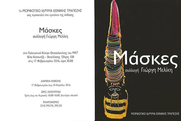 Πάνω από 70 «Μάσκες» αποκαλύπτονται στο Πολιτιστικό Κέντρο Θεσσαλονίκης - Συλλογή Γιώργη Μελίκη